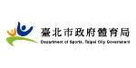 台北市體育局
